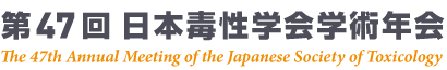 第47回 日本毒性学会学術年会 The 47th Annual Meeting of the Japanese Society of Toxicology